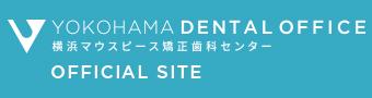 横浜の矯正歯科|横浜マウスピース矯正歯科センターバナー