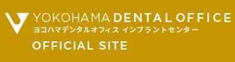 横浜でインプラントならヨコハマデンタルオフィス 横浜駅インプラントセンターバナー