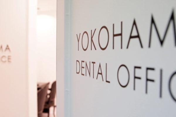 横浜の矯正歯科横浜マウスピース矯正歯科センター外観
